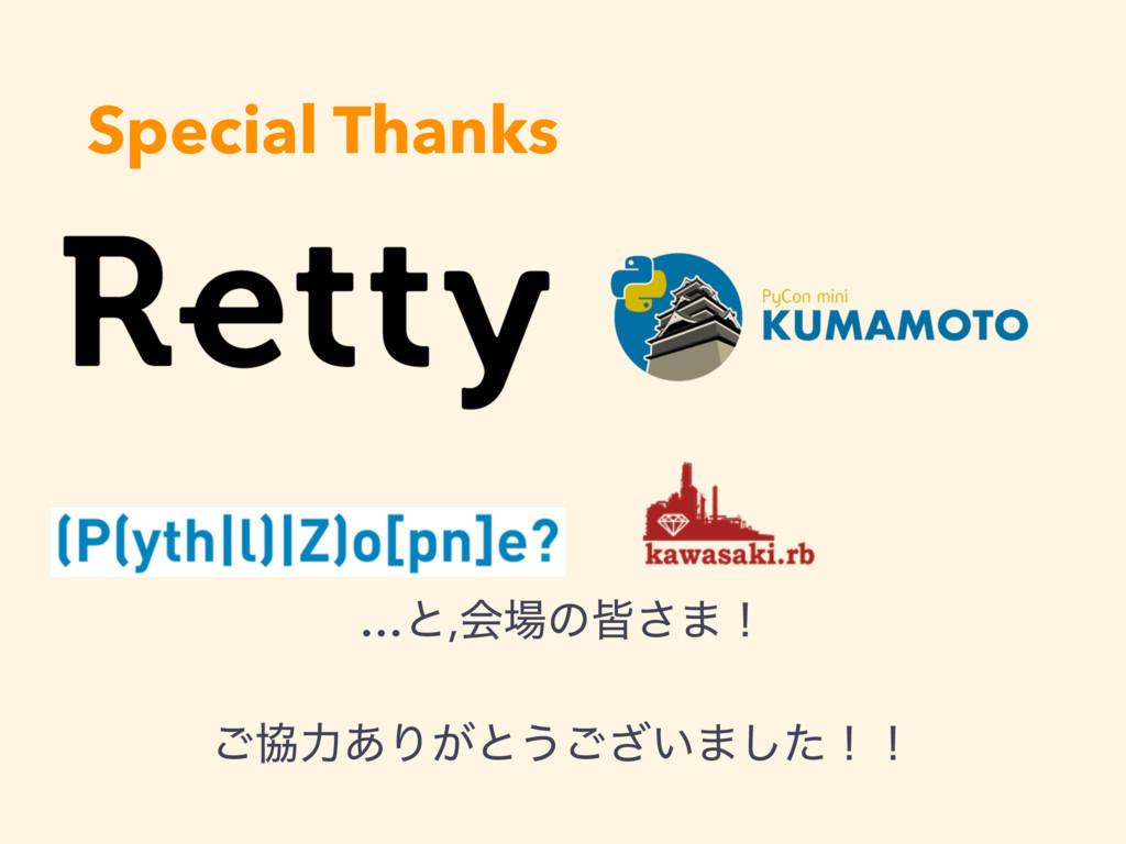 Special Thanks …ͱ,ձͷօ͞·ʂ ͝ڠྗ͋Γ͕ͱ͏͍͟͝·ͨ͠ʂʂ