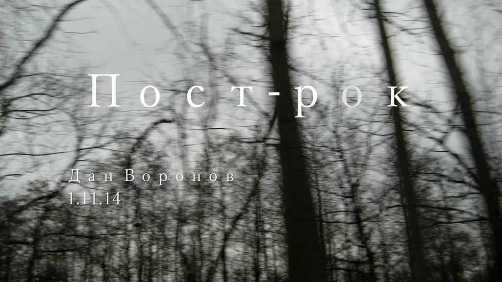 Пост-рок Дан Воронов 1.11.14