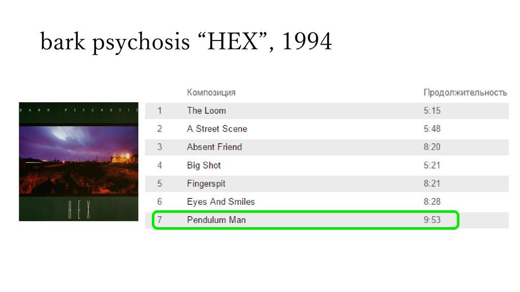 "bark psychosis ""HEX"", 1994"