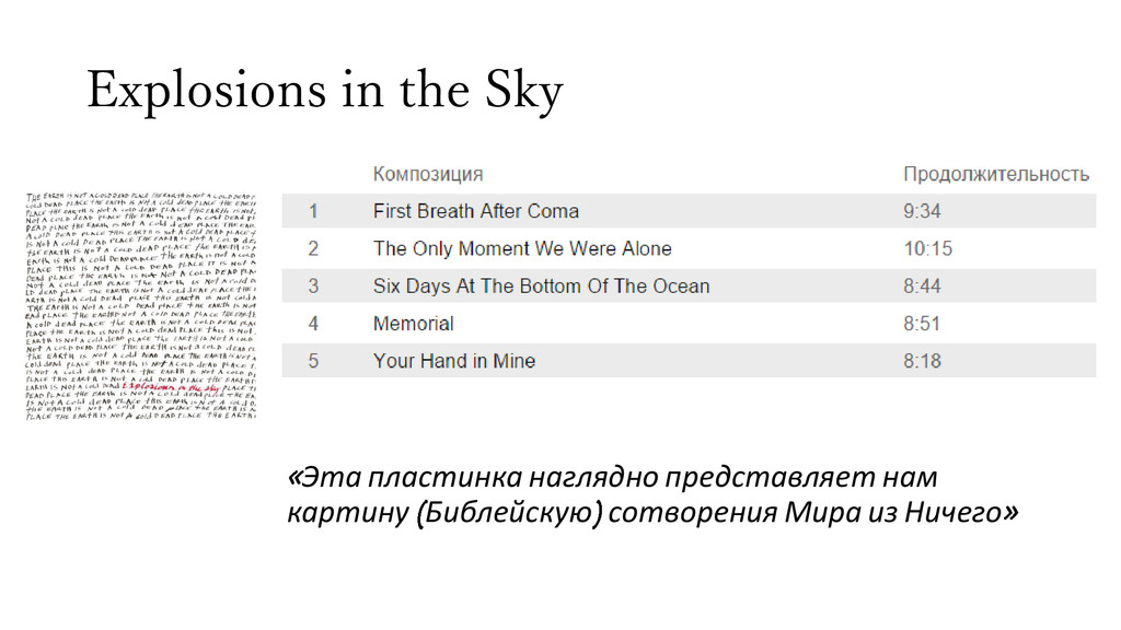 Explosions in the Sky Эта пластинка наглядно пр...