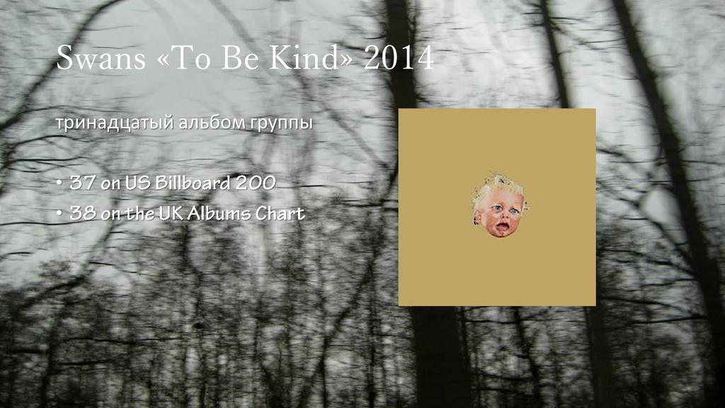 Swans «To Be Kind» 2014 тринадцатый альбом груп...