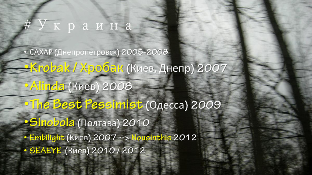 # Украина • САХАР Днепропетровск • Хробак Киев ...