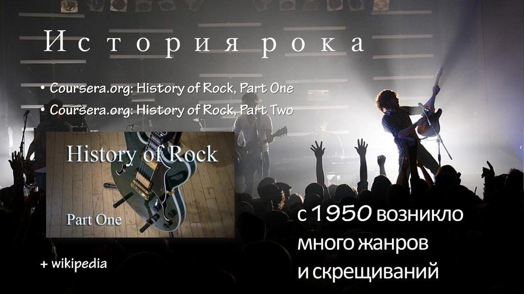 История рока • • с возникло многожанров искрещи...