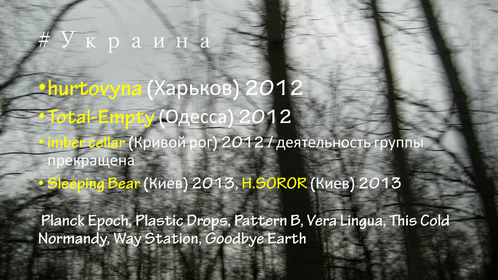 # Украина • Харьков • Одесса • Кривой рог деяте...