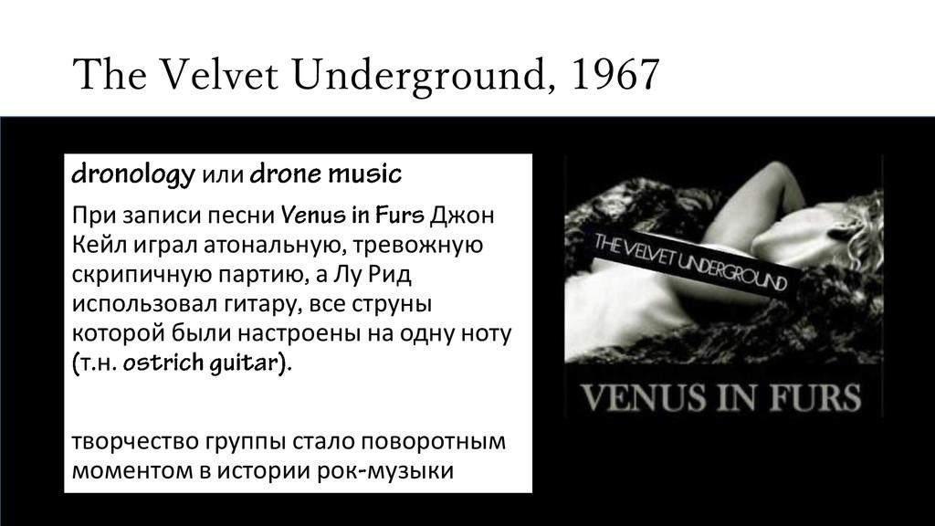 The Velvet Underground, 1967 или При записи пес...
