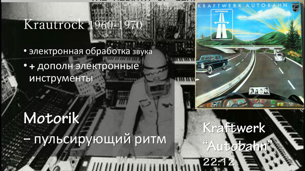 Krautrock 1960-1970 • электронная обработка зву...
