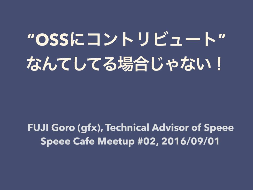 """""""OSSʹίϯτϦϏϡʔτ"""" ͳΜͯͯ͠Δ߹͡Όͳ͍ʂ FUJI Goro (gfx), T..."""