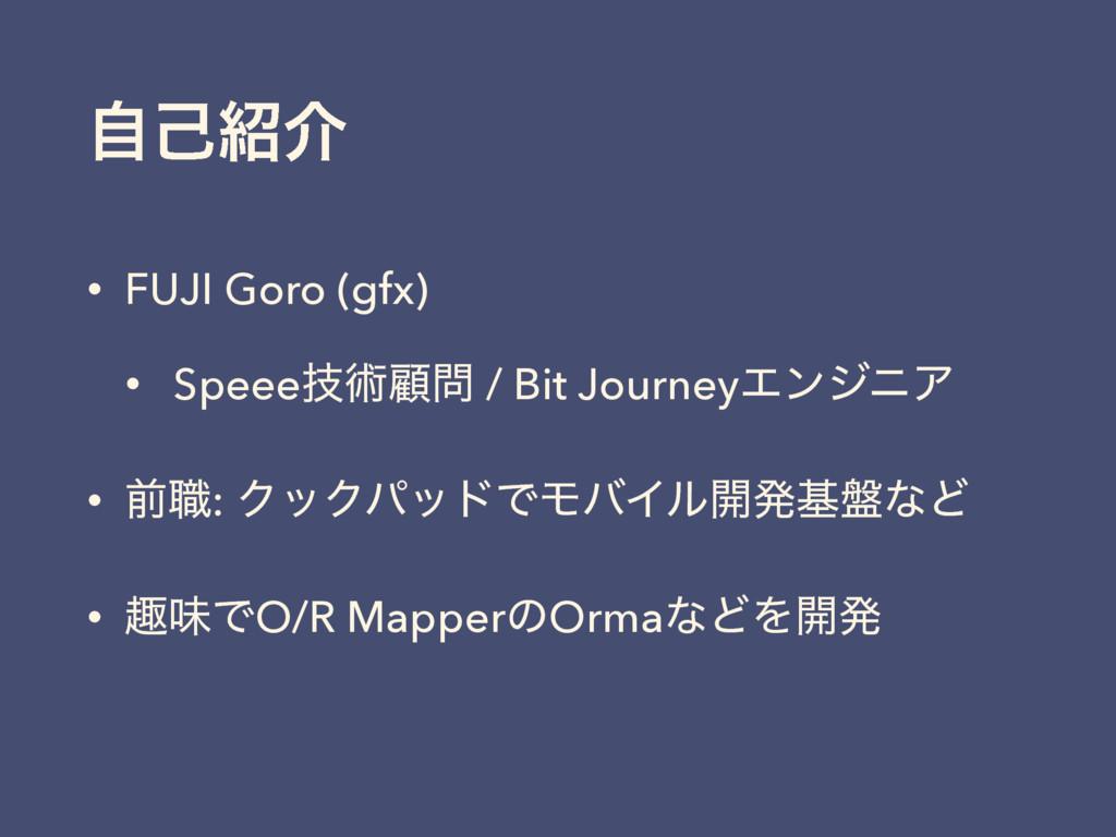 ࣗݾհ • FUJI Goro (gfx) • Speeeٕज़ސ / Bit Journe...
