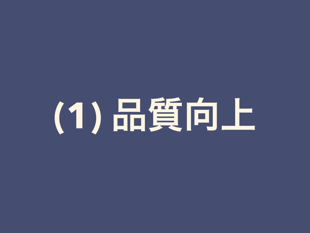 (1) ্࣭
