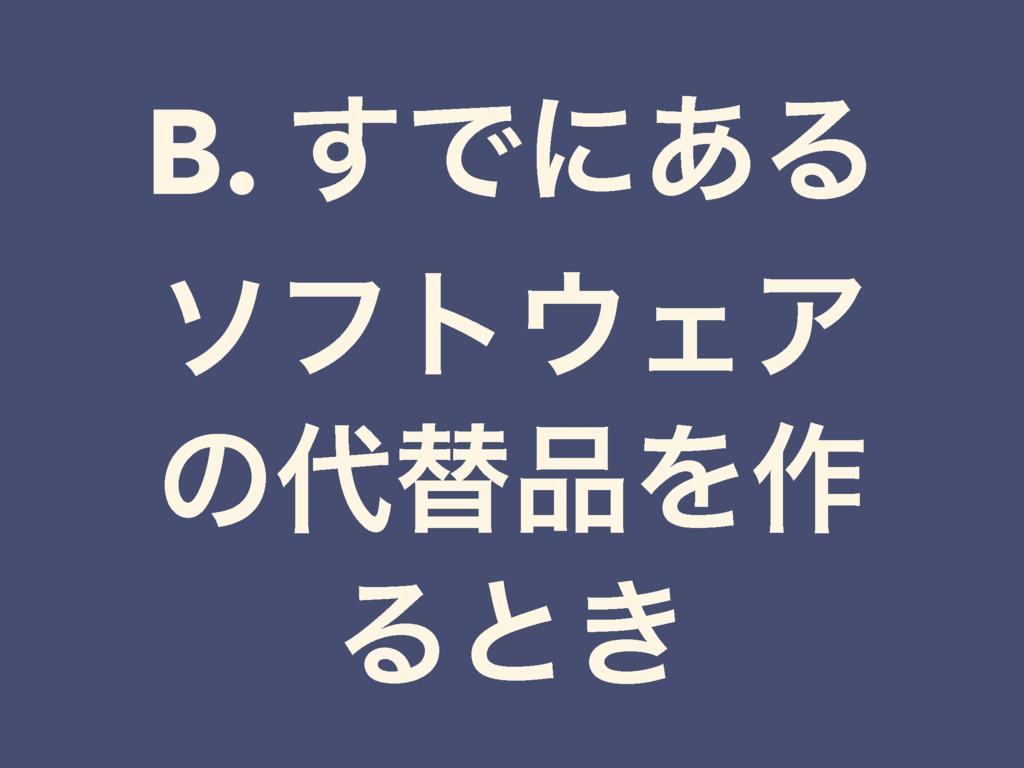 B. ͢Ͱʹ͋Δ ιϑτΣΞ ͷସΛ࡞ Δͱ͖
