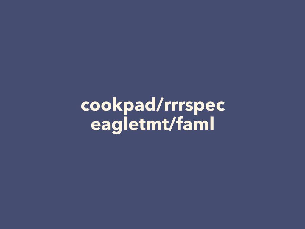 cookpad/rrrspec eagletmt/faml