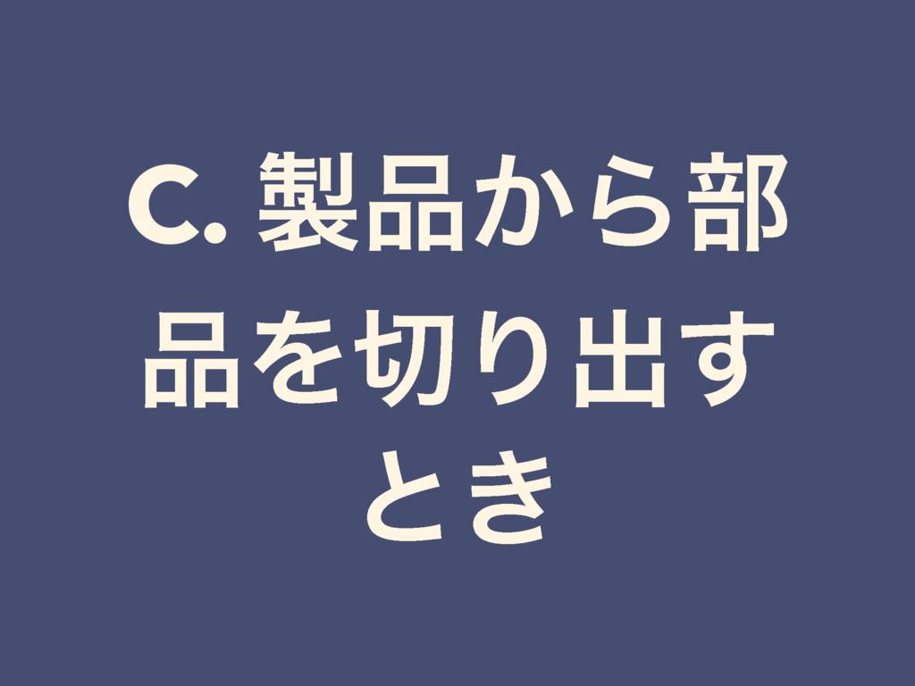 C. ͔Β෦ ΛΓग़͢ ͱ͖