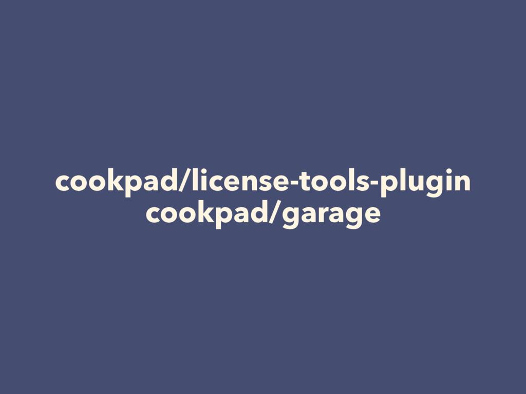 cookpad/license-tools-plugin cookpad/garage