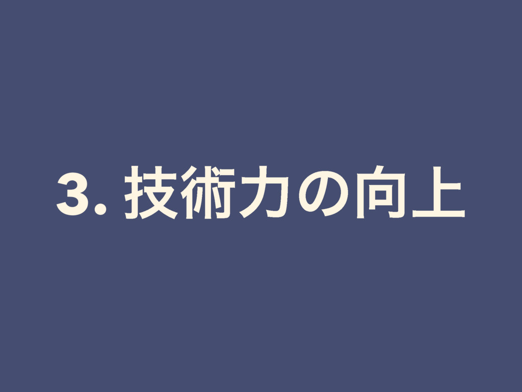 3. ٕज़ྗͷ্