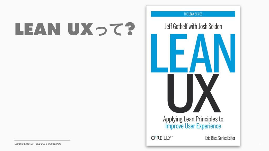 11 LEAN UXͬͯ? Organic Lean UX - July 2016 Organ...