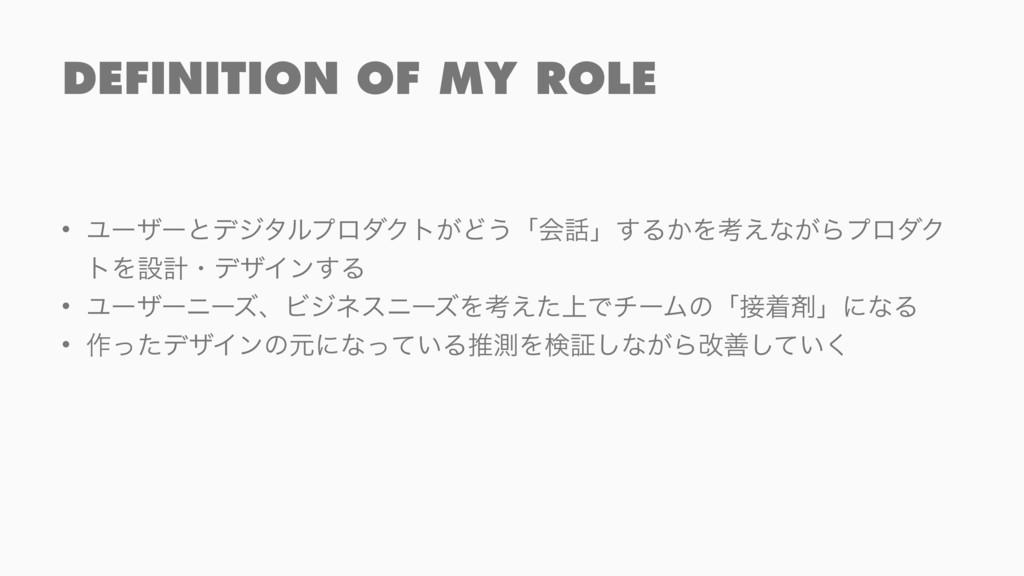 DEFINITION OF MY ROLE • ϢʔβʔͱσδλϧϓϩμΫτ͕Ͳ͏ʮձʯ͢Δ...