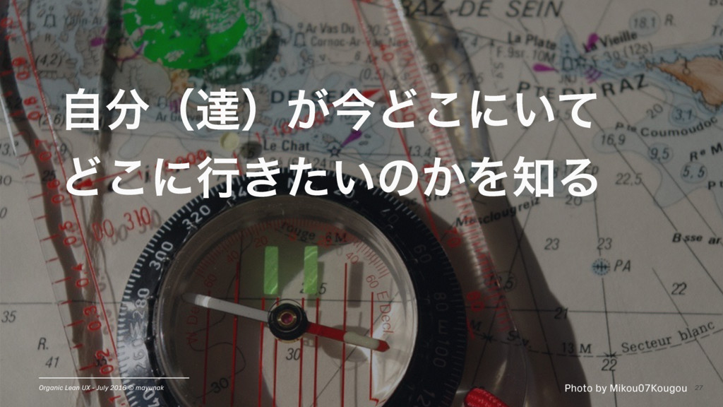 27 ࣗʢୡʣ͕ࠓͲ͜ʹ͍ͯ Ͳ͜ʹߦ͖͍ͨͷ͔ΛΔ Photo by Mikou07Ko...