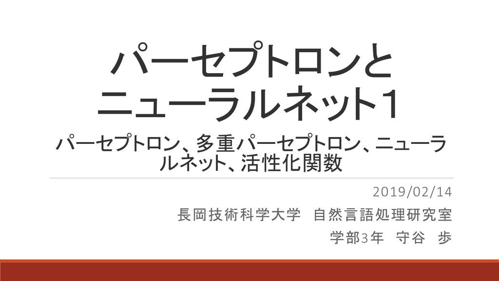 パーセプトロンと ニューラルネット1 2019/02/14 長岡技術科学大学 自然言語処理研究...