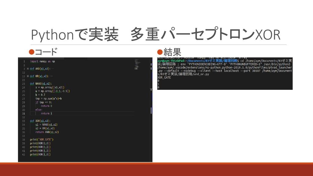 ⚫コード ⚫結果 Pythonで実装 多重パーセプトロンXOR