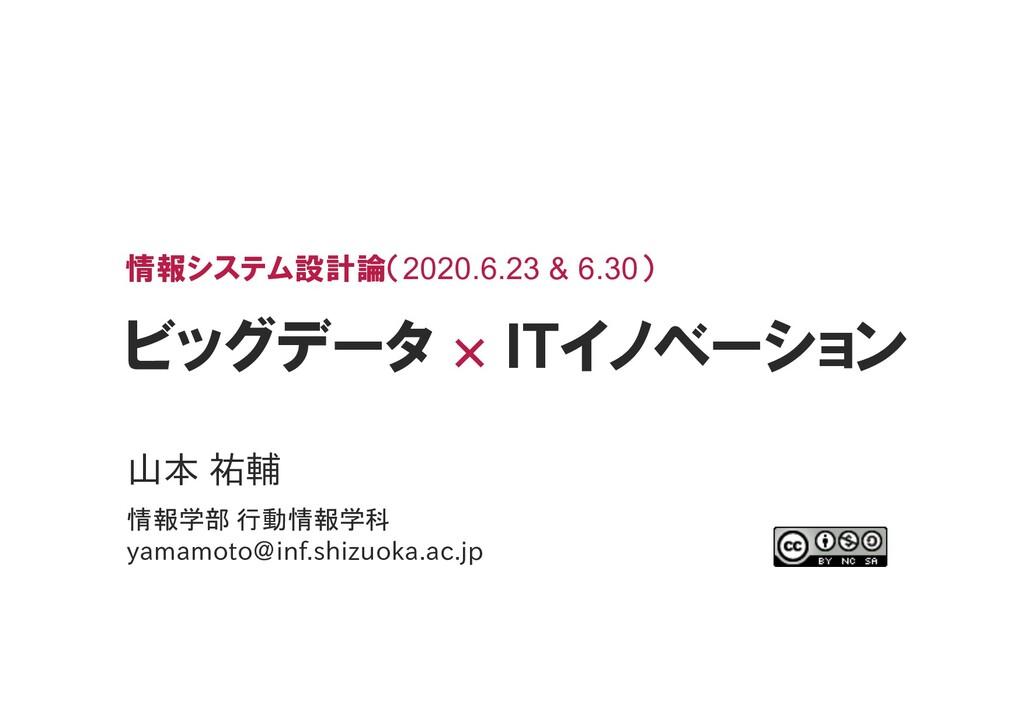 ビッグデータ × ITイノベーション 山本 祐輔 情報システム設計論(2020.6.23 & ...
