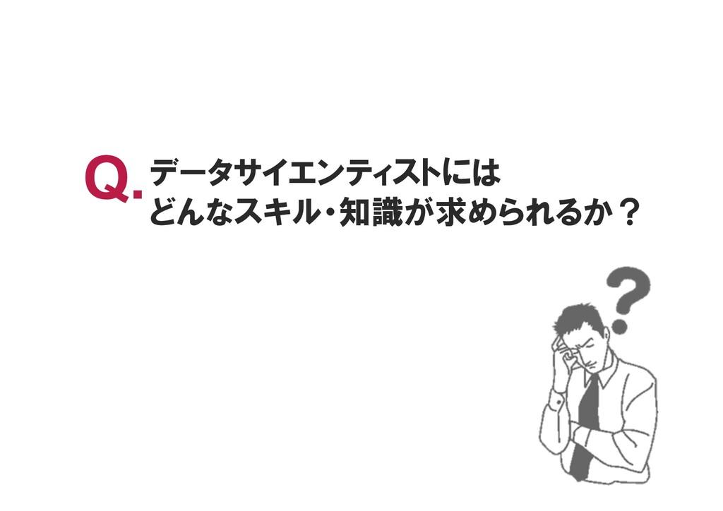 データサイエンティストには どんなスキル・知識が求められるか? Q.