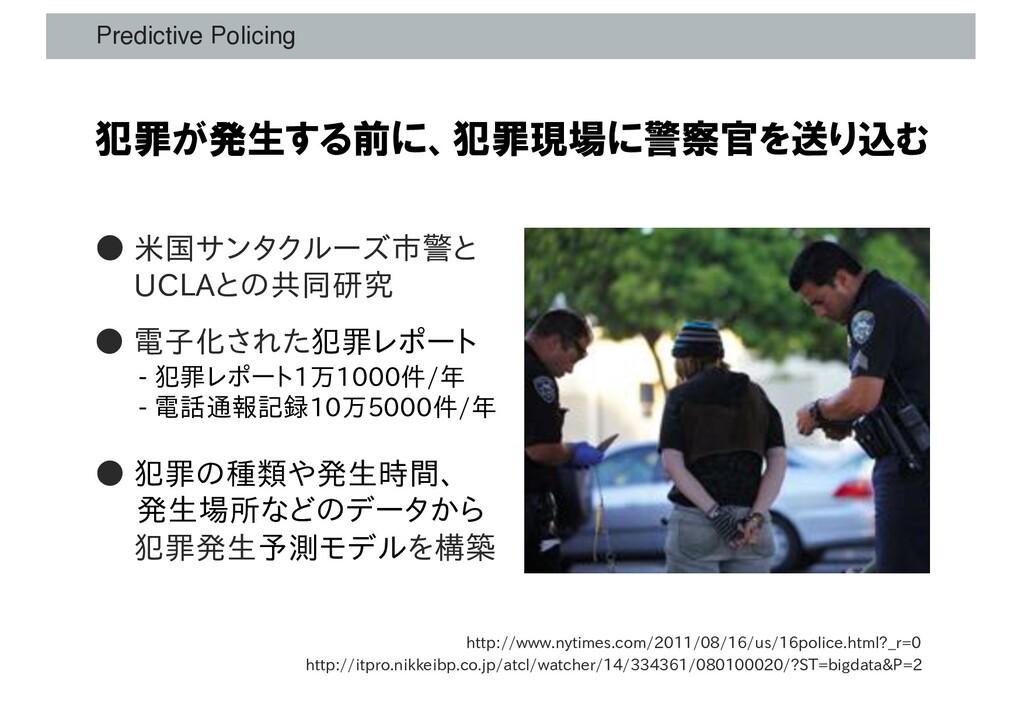 Predictive Policing 犯罪が発生する前に、犯罪現場に警察官を送り込む htt...
