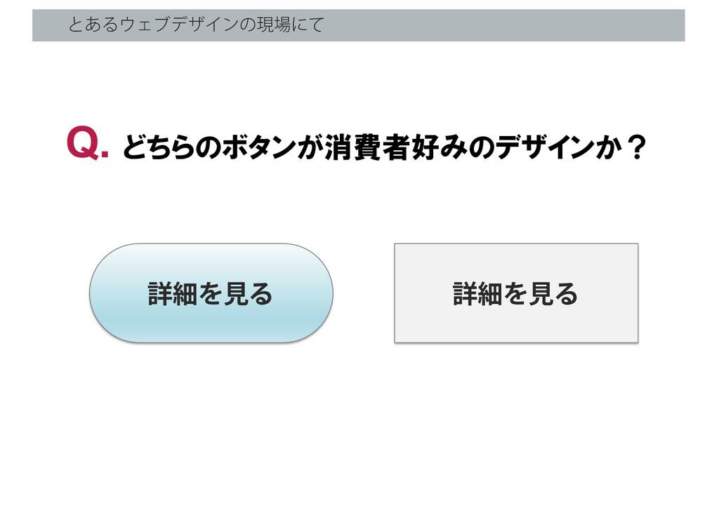 ͱ͋ΔΣϒσβΠϯͷݱʹͯ Q. どちらのボタンが消費者好みのデザインか? ৄࡉΛݟΔ ৄ...