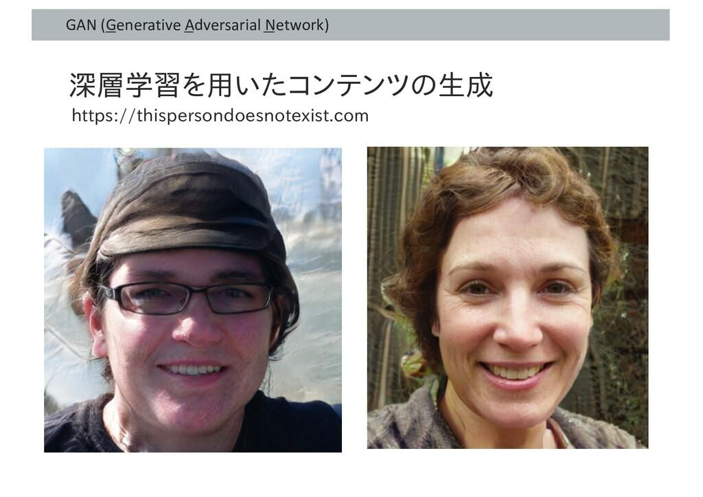 GAN (Generative Adversarial Network) 深層学習を用いたコン...