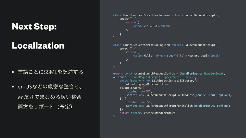Next Step: Localization class LaunchRequestScri...