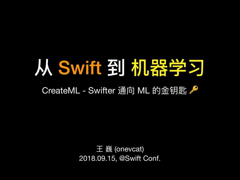从 Swift 到 机器器学习 CreateML - Swifter 通向 ML 的⾦金金钥匙...