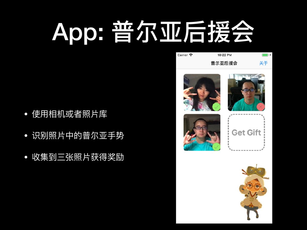 App: 普尔亚后援会 • 使⽤用相机或者照⽚片库  • 识别照⽚片中的普尔亚⼿手势  • 收...