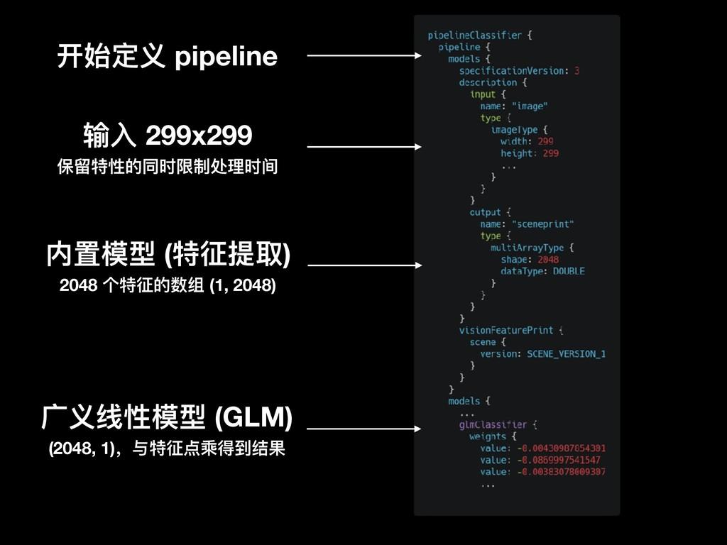 开始定义 pipeline 输⼊入 299x299 保留留特性的同时限制处理理时间 内置模型 ...