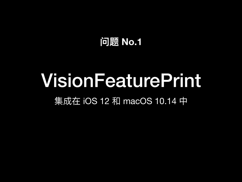 VisionFeaturePrint 集成在 iOS 12 和 macOS 10.14 中 问...