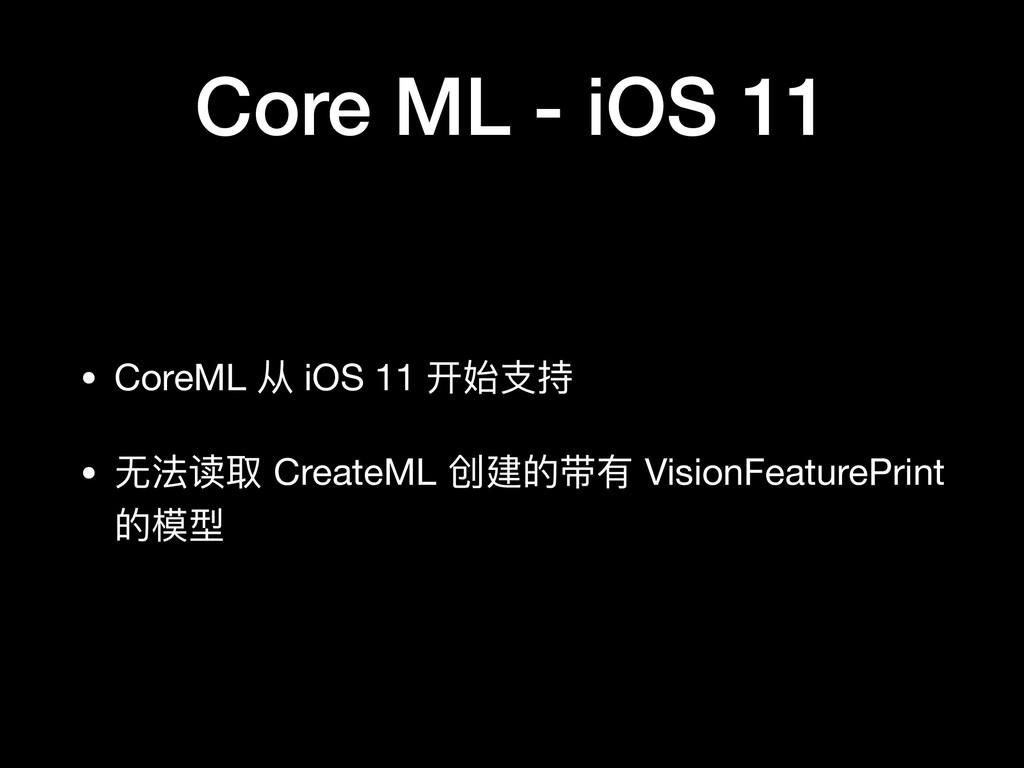 Core ML - iOS 11 • CoreML 从 iOS 11 开始⽀支持  • ⽆无法...