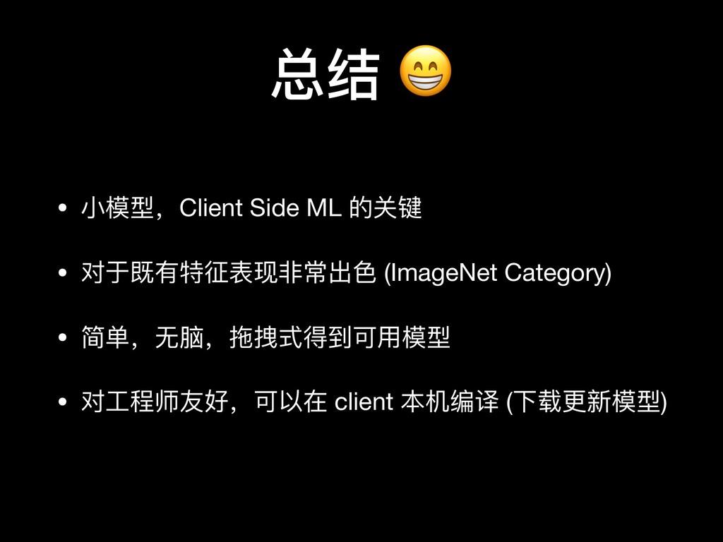 总结  • ⼩小模型,Client Side ML 的关键  • 对于既有特征表现⾮非常出⾊色...