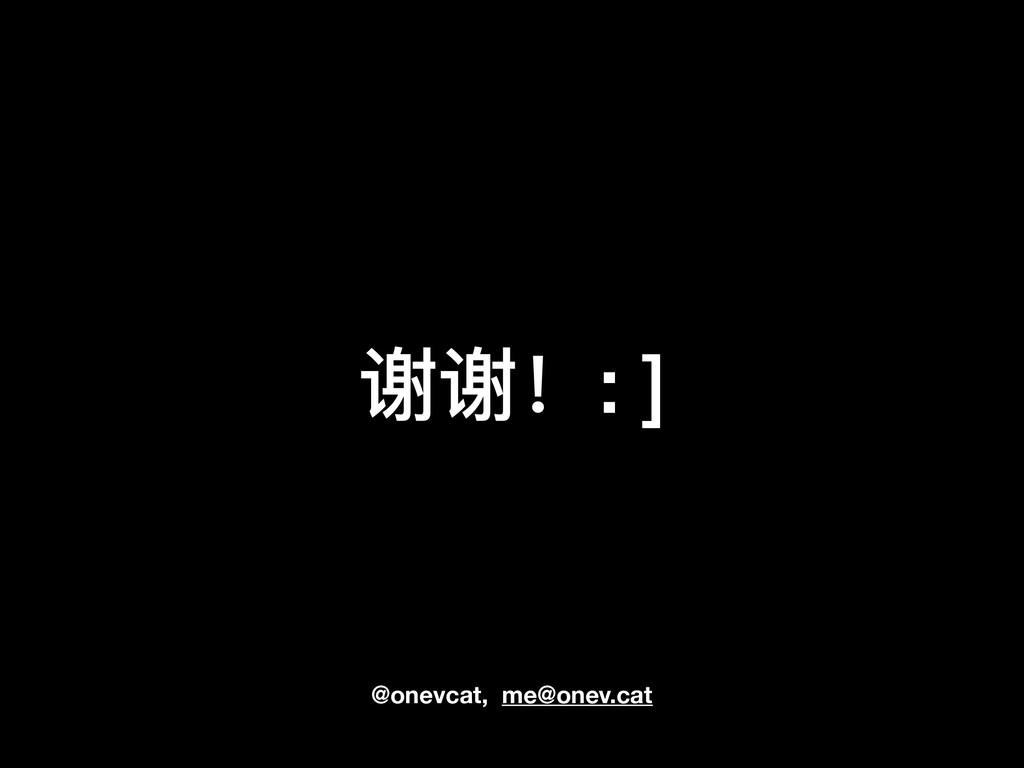 谢谢!: ] @onevcat, me@onev.cat