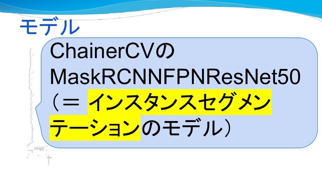 モデル ChainerCVの MaskRCNNFPNResNet50 (= インスタンスセグメ...