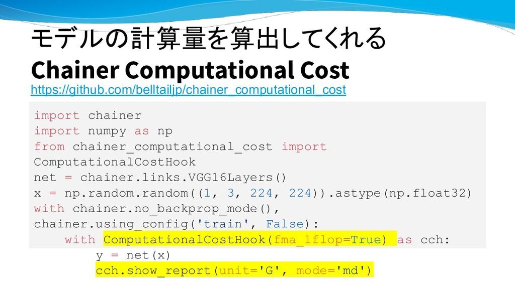 モデルの計算量を算出してくれる Chainer Computational Cost http...