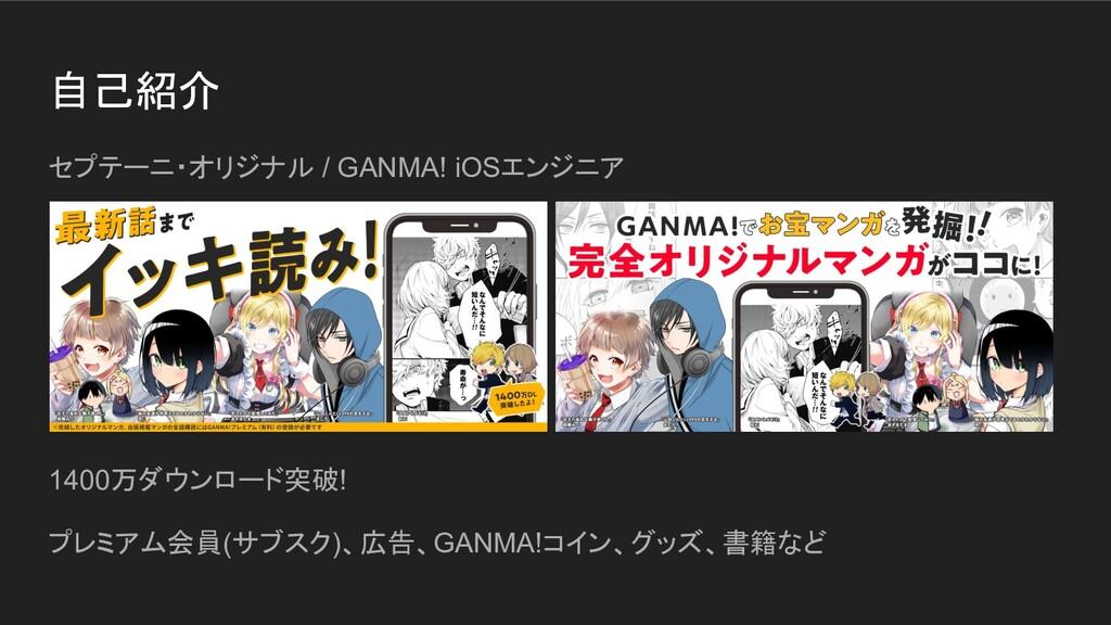 自己紹介 セプテーニ・オリジナル / GANMA! iOSエンジニア 1400万ダウンロード突...