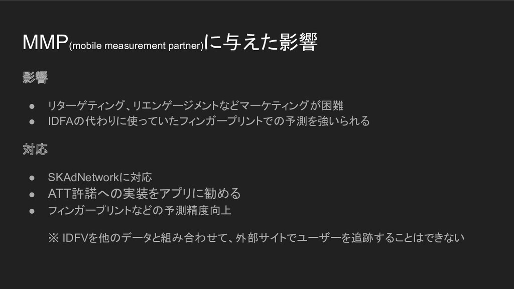 MMP(mobile measurement partner) に与えた影響 影響 ● リター...