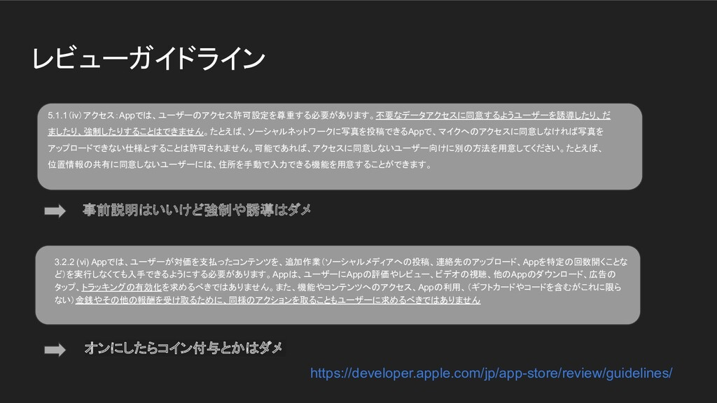 レビューガイドライン https://developer.apple.com/jp/app-s...