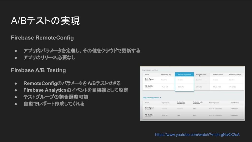 A/Bテストの実現 Firebase RemoteConfig ● アプリ内パラメータを定義し...