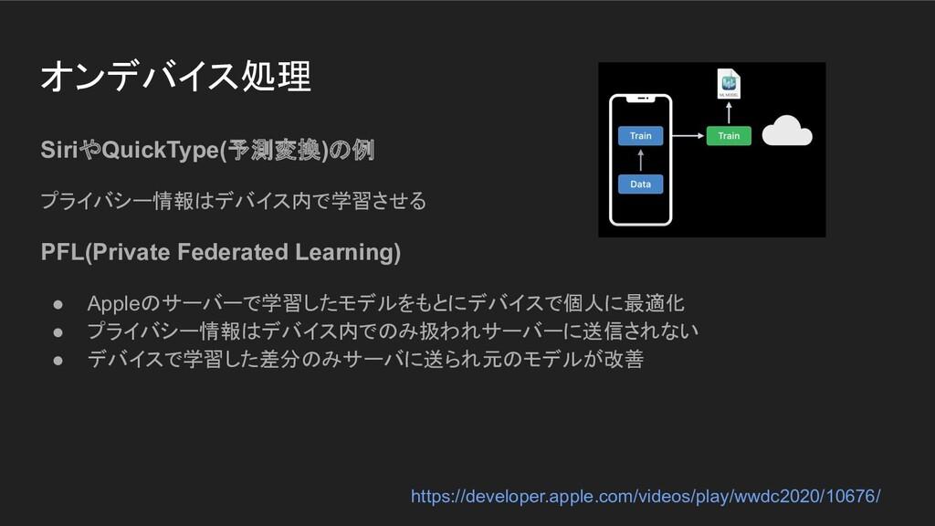 オンデバイス処理 SiriやQuickType(予測変換)の例 プライバシー情報はデバイス内で...