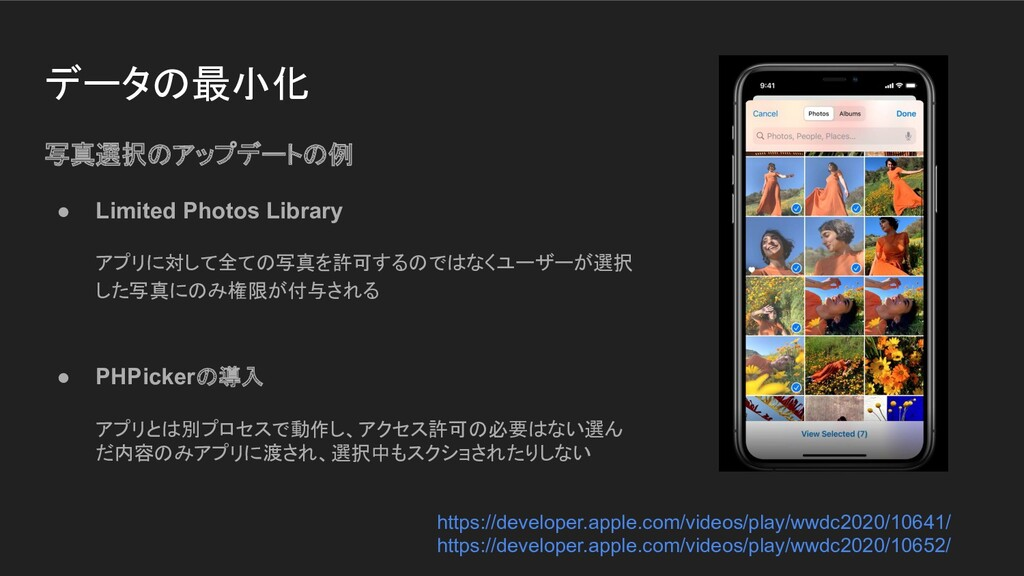 データの最小化 写真選択のアップデートの例 ● Limited Photos Library ...