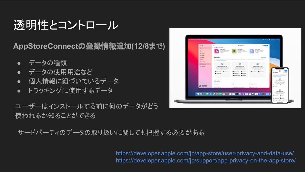 透明性とコントロール AppStoreConnectの登録情報追加(12/8まで) ● データ...