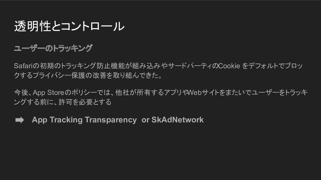 透明性とコントロール ユーザーのトラッキング Safariの初期のトラッキング防止機能が組み込...