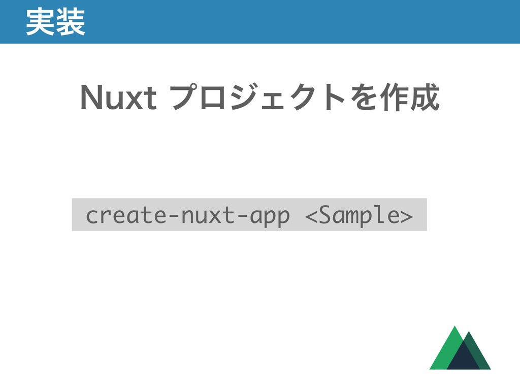 ࣮ /VYUϓϩδΣΫτΛ࡞ create-nuxt-app <Sample>