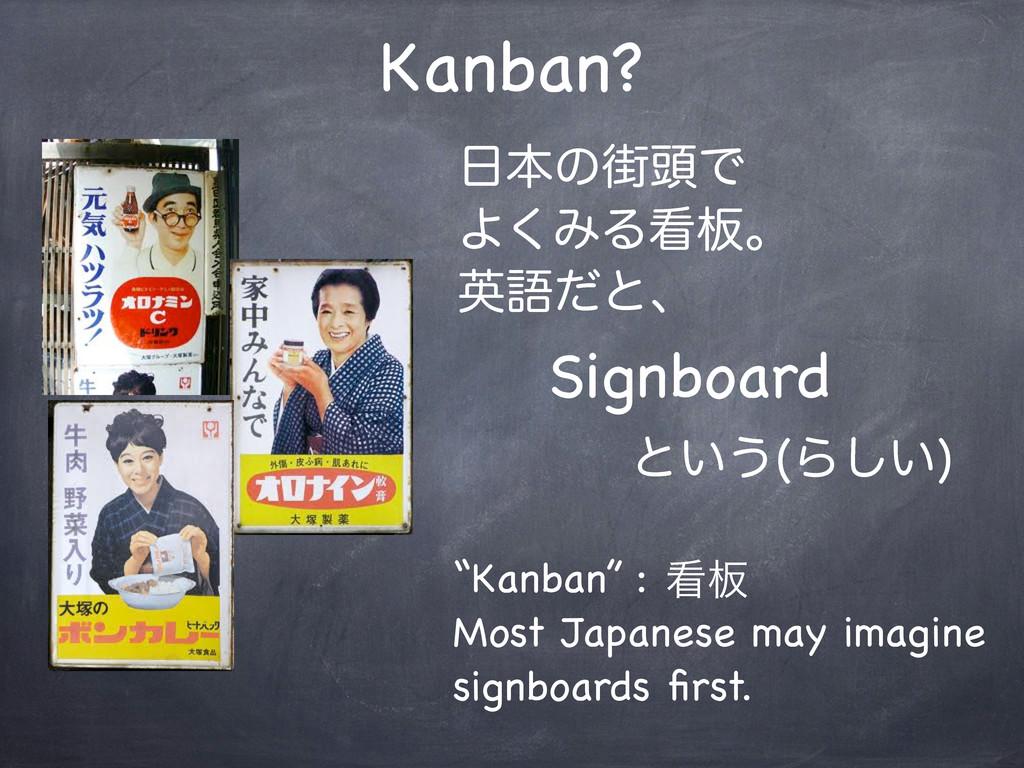 Kanban? Signboard ຊͷ֗಄Ͱ Α͘ΈΔ൘ɻ ӳޠͩͱɺ ͱ͍͏ Β͍͠ ...