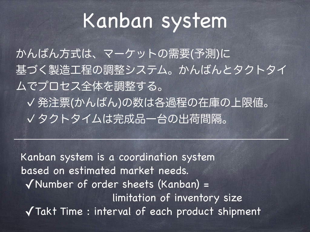 Kanban system Kanban system is a coordination s...
