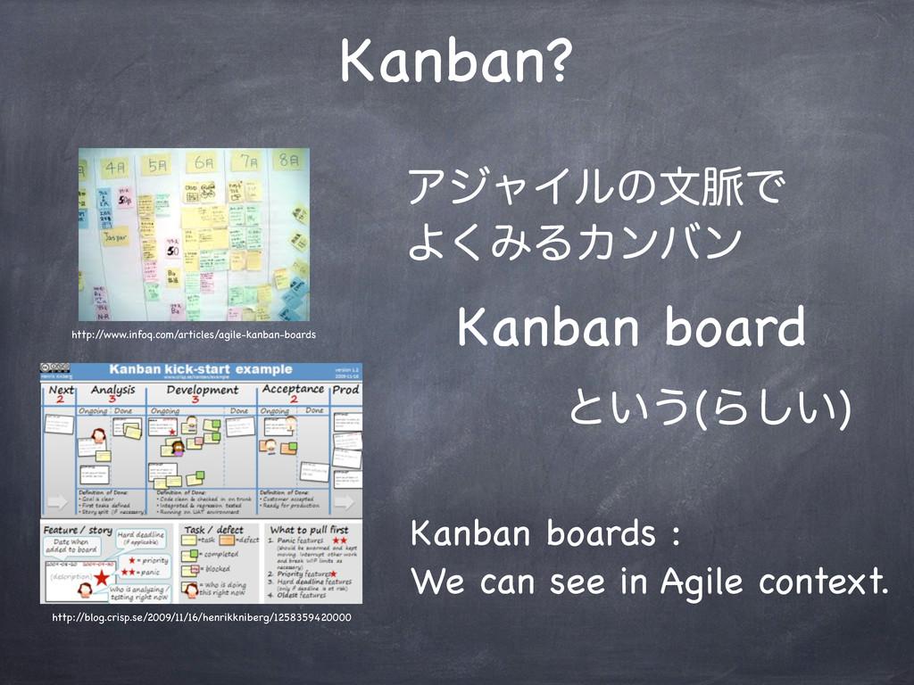 Kanban? ΞδϟΠϧͷจ຺Ͱ Α͘ΈΔΧϯόϯ Kanban boards : We c...